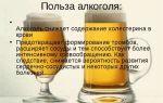 Алкоголь и холестерин: повышает или снижает уровень?